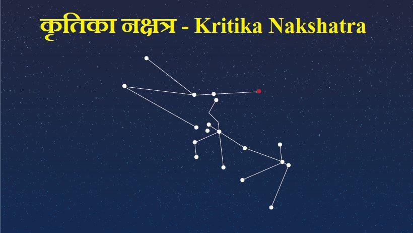कृतिका नक्षत्र Kritika Nakshatra